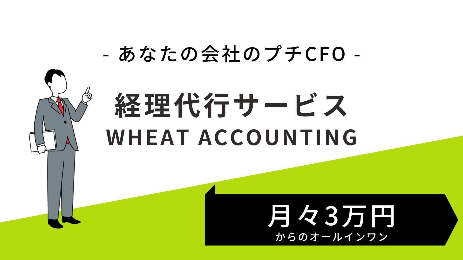 Wheatの経理代行