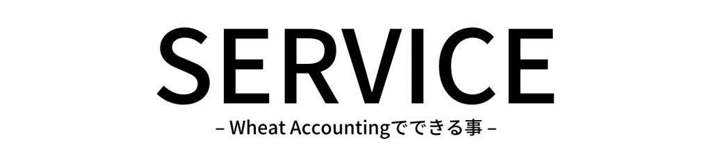 SERVICE -Wheat Accountingでできる事-