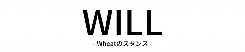 ウィル - wheatのスタンス